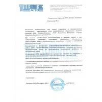 APV BaltCompany